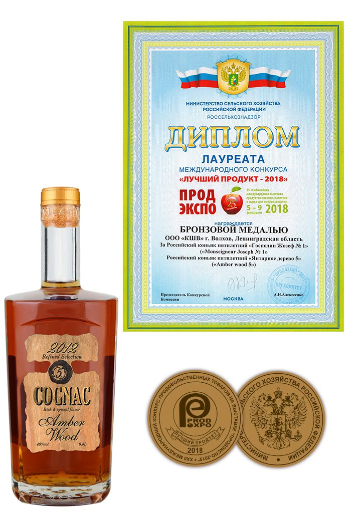 "International competition laureate diploma ""The best product – 2018"" (PRODEXPO – 2018) for Russian cognac 5 years old ""Amber Wood 5""."