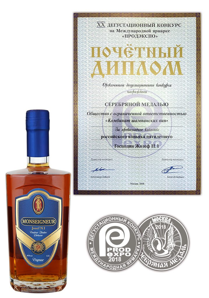 "Honorary diploma and a silver medal for the finest quality of Russian cognac 5 years old ""Monseigneur Joseph N.1"" XX wine-tasting competition at the International fair ""PRODEXPO""."