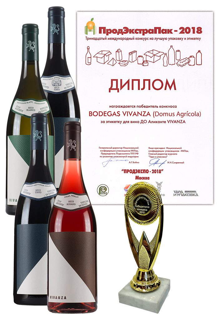 "Diploma of the ""ProdExtraPack – 2018"" awards winner for the label of wine DO Alicante ""Vivanza""."